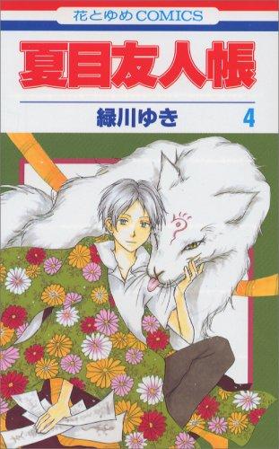 夏目友人帳 4 (4) (花とゆめCOMICS)