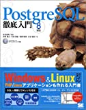 PostgreSQL 徹底入門 8対応
