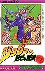 ジョジョの奇妙な冒険 第51巻 1997-02発売