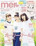 mer 2015年6月号 [雑誌]