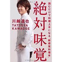 【Amazon.co.jp 限定】ポストカード特典付き 絶対味覚