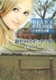 銀色のスポットライト―テキサスの恋〈4〉 (ハーレクインSP文庫)