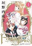 Fairy Jewel / 垣野内成美 のシリーズ情報を見る