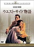 ウエスト・サイド物語 [DVD]