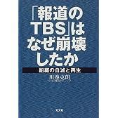 「報道のTBS」はなぜ崩壊したか―組織の自滅と再生