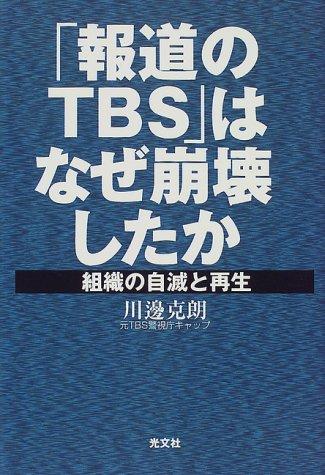 「報道のTBS」はなぜ崩壊したか—組織の自滅と再生