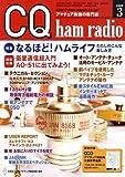 CQ ham radio (ハムラジオ) 2009年 03月号 [雑誌]