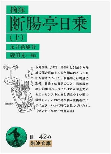摘録 断腸亭日乗〈上〉 (岩波文庫)の詳細を見る