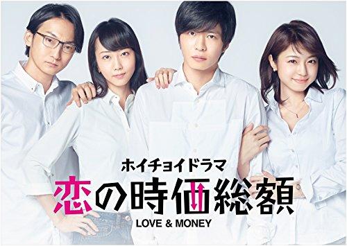 ホイチョイドラマ 恋の時価総額 LOVE&MONEY [DVD]