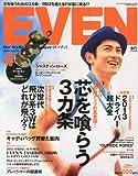 EVEN (イーブン) 2013年4月号