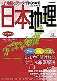 地図とデータでよくわかる日本地理 (JTBのMOOK)