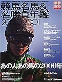 競馬名馬&名勝負年鑑 (2000-2001)