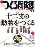 季刊つくる陶磁郎 41 特集:十二支の動物をつくる (双葉社スーパームック)