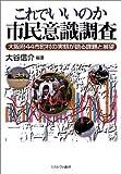 これでいいのか市民意識調査―大阪府44市町村の実態が語る課題と展望