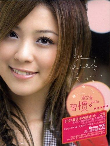 習慣 CD+VCD (台湾盤)
