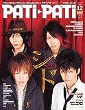 PATi・PATi (パチ パチ) 2010年 12月号 [雑誌]