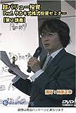 DVD 超バリュー投資 Prof.サカキ式株式投資セミナー 【第2講義】