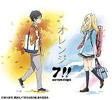 オレンジ(期間生産限定盤)(DVD付)