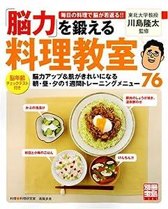 「脳力」を鍛える料理教室 (別冊宝島 (1325))