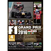 F1 Grand Prix 2010 vol.4 [DVD]