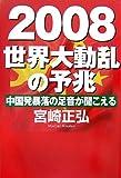 2008 世界大動乱の予兆―中国発暴落の足音が聞こえる