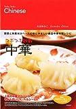 つぶつぶ雑穀中華—野菜と和素材がベースの体にやさしい絶品中華料理レシピ