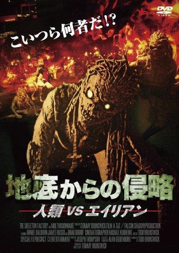 地底からの侵略 人類VSエイリアン [DVD]