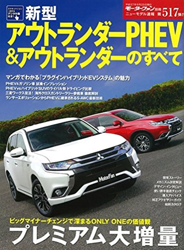 Another motor fan books new Bulletin No. 517 Elasto-New Outlander PHEV-0 - all of the Outlander