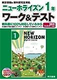 ニューホライズン1年ワーク&テスト 東京書籍版