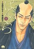 ぼんくら 1 (PHPコミックス)