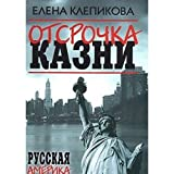 img - for Otsrochka kazni book / textbook / text book