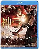 神弓-KAMIYUMI- [Blu-ray]