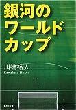 銀河のワールドカップ (集英社文庫 か 49-1)