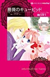 薔薇のキューピッド (ハーレクインコミックスdarling! )