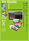 img - for cocokala 19 (Japanese Edition) book / textbook / text book