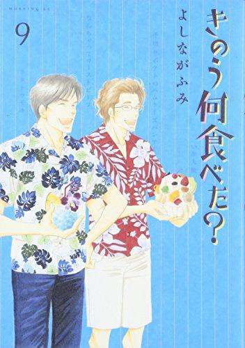 ゲイカップルの日常マンガ「きのう何食べた?」 西島秀俊と内野聖陽で実写ドラマ化