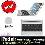 [F.G.S]ipad air 専用Bluetooth3.0搭載 ワイアレスキーボードケース「日本語取扱説明書つき」