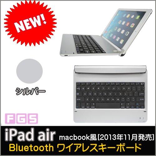[F.G.S]ipad air 専用Bluetooth3.0搭載 ワイアレスキーボードケース「日本語取扱説明書つき」 (デザイン:Macbookへ変身タイプ, シルバーフレーム+ブラックキー)