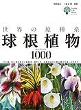 世界の原種系球根植物1000: 250属1000種の紹介と栽培法・殖やし方・品種改良から寄せ植えの楽しみ方まで (ガーデンライフシリーズ)