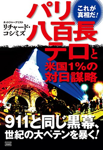 パリ八百長テロと米国1%の対日謀略