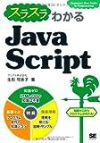 スラスラわかるJavaScript (Beginner's Best Guide to Programmin)