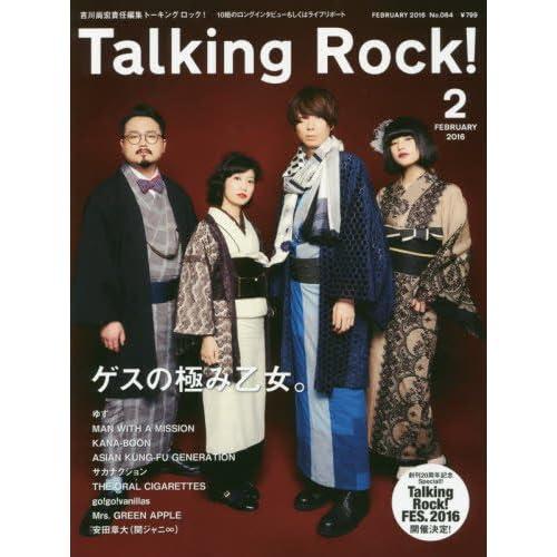 Talking Rock! 2016年 02 月号 [雑誌]