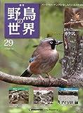 週刊 野鳥の世界 全国版 2010年 09/21号 NO.29 カケス ([分冊百科])