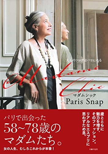 Madame Chic Paris Snap Madame Chic Paris Snap 大きい表紙画像