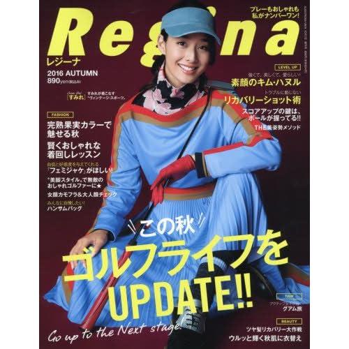Regina 2016秋号 2016年 10/7 号 [雑誌]: アルバトロス・ビュー 増刊
