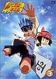 シャーマンキング 3 [DVD]