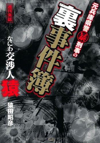 元兵庫県警マル暴刑事の裏事件簿―なにわ交渉人・猿