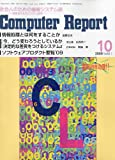 Computer Report (コンピューターレポート) 2009年 10月号 [雑誌]
