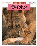 どうぶつの赤ちゃん ライオン (ちがいがわかる写真絵本シリーズ)