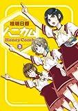 ハニカム 3 (電撃コミックス)